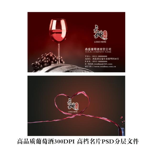 高档葡萄酒名片模板