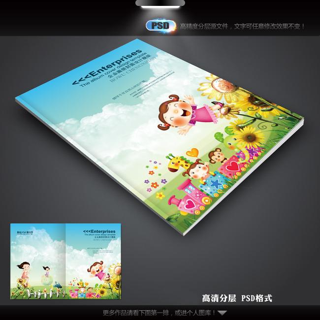 幼儿园画册封面-企业画册(封面)-画册设计