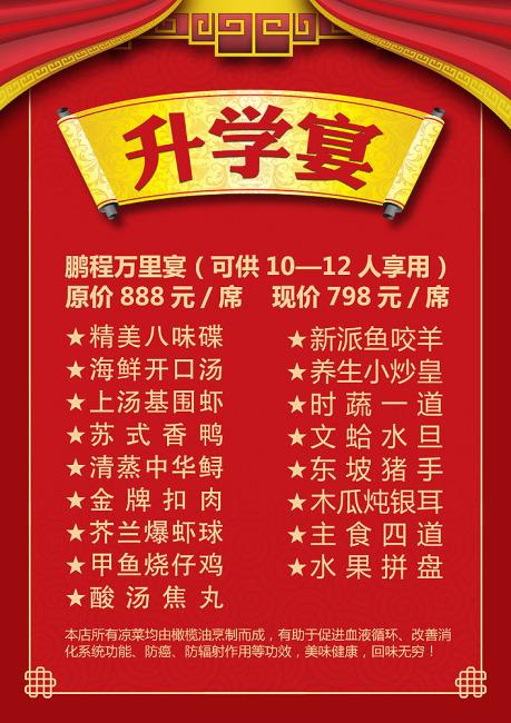 升学宴菜单设计模板下载 图片编号 01061434