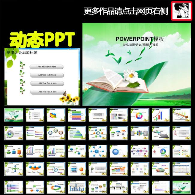 动态绿色教育培训ppt模板下载