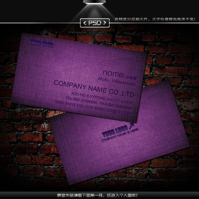 紫色尊贵高档时尚沙金质感欧式名片设计模板