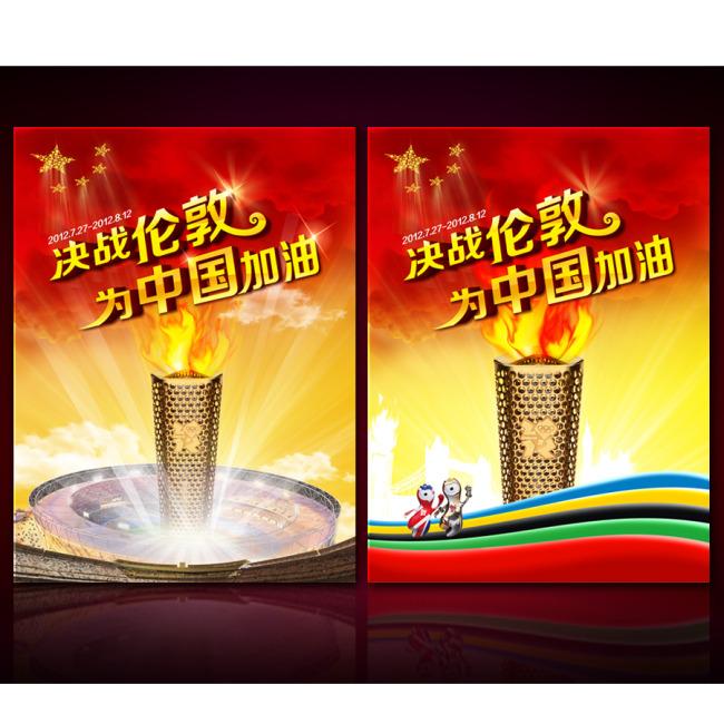 2012伦敦奥运会海报 为中国加油