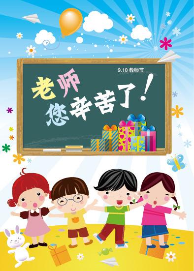 教师节海报 儿童节海报