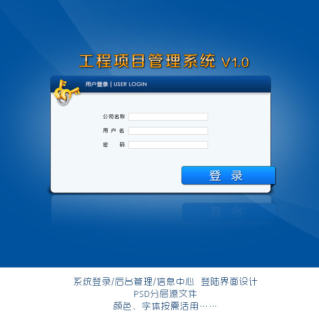 简洁系统登录界面设计-ui设计|界面-网页设计模板