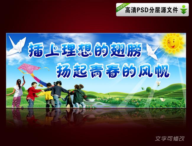 学校文化墙宣传栏展板设计图片
