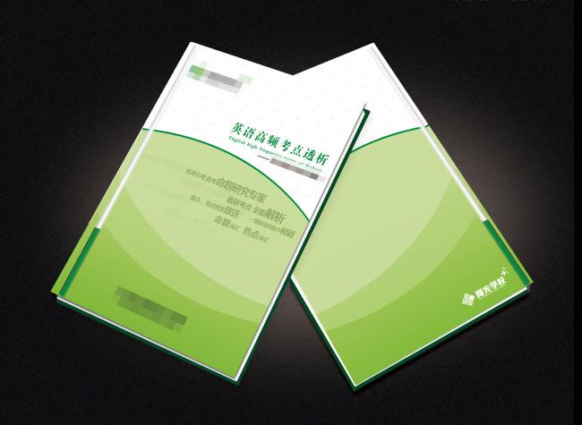 英语教科科技封面设计