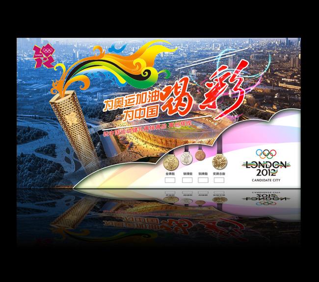 2012伦敦奥运会-海报设计|夏日海报-海报设计