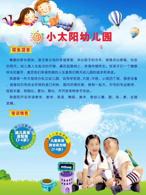 幼儿园儿童招生简章培训假期托管宣传单海报