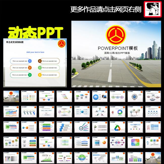 路路政工程管理PPT模板