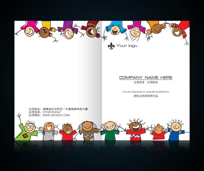 幼儿园招生画册封面设计psd模板