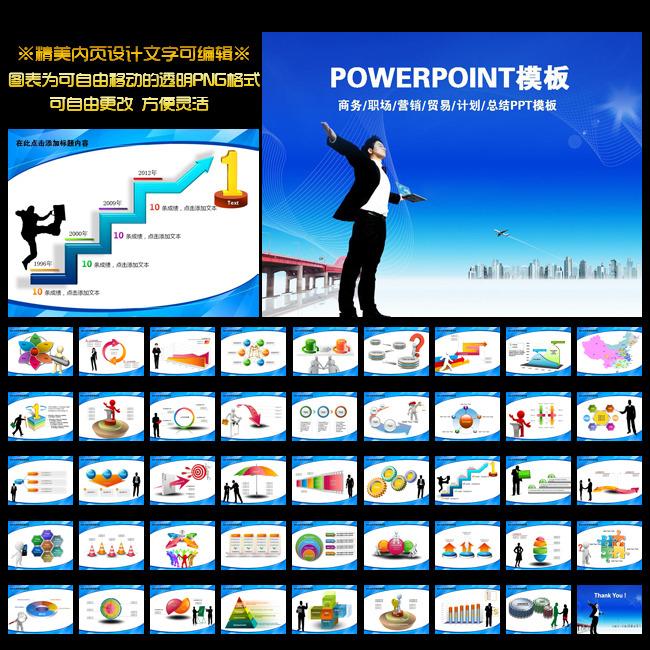 商务职场营销个人计划总结通用ppt模板