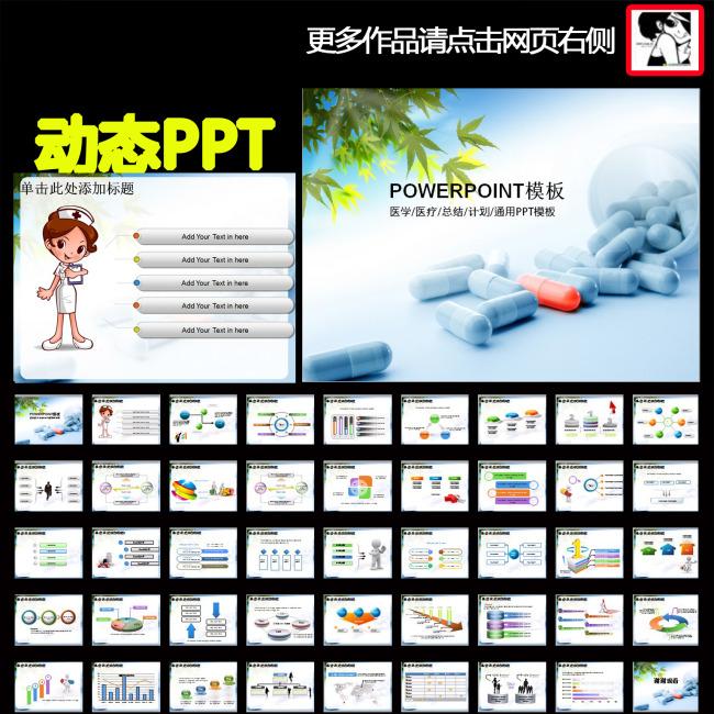 动态医疗医院健康PPT模板下载