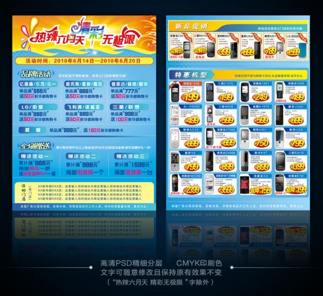 手机宣传单设计模板下载-彩页|dm单页-宣传单
