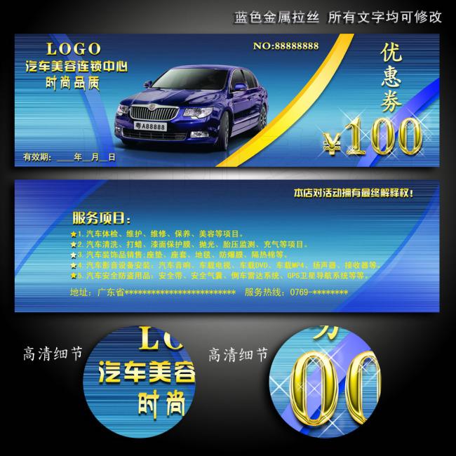 经典蓝色汽车行业代金劵设计素材模板下载-优惠券 代