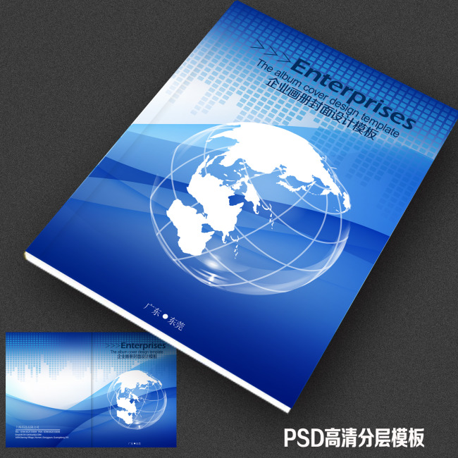 蓝色科技商务封面模板下载