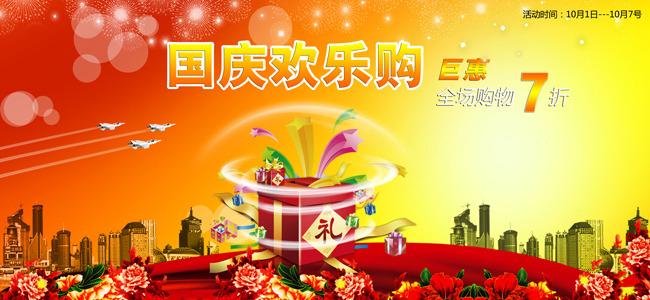 国庆商场商品促销活动展板背景图设计