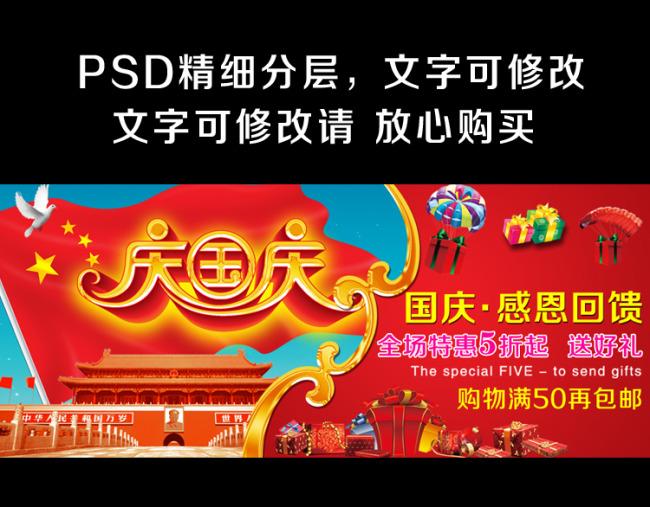淘宝拍拍网店国庆中秋双节同庆海报模板