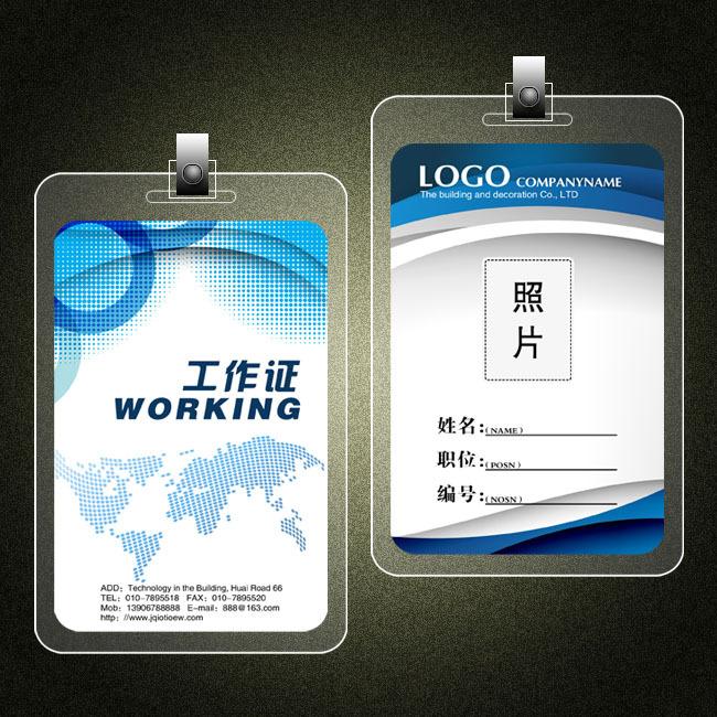 企业工作证模板 工作卡设计模板