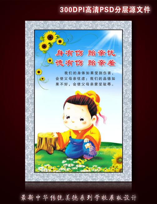 中华传统美德小学生学校教育展板弟子规图片
