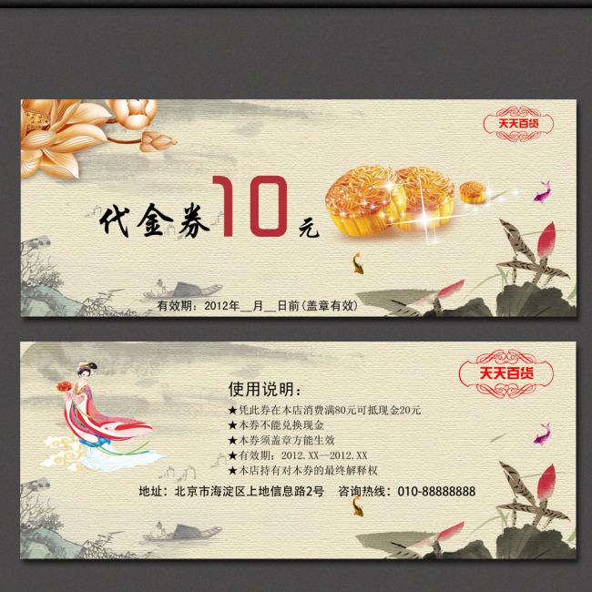 中国风月饼券代金券现金券下载-优惠券 代金券-vip卡