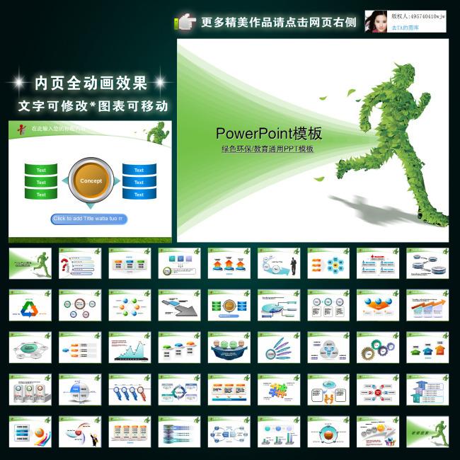 绿色自然教育培训精美课件幻灯片ppt模板