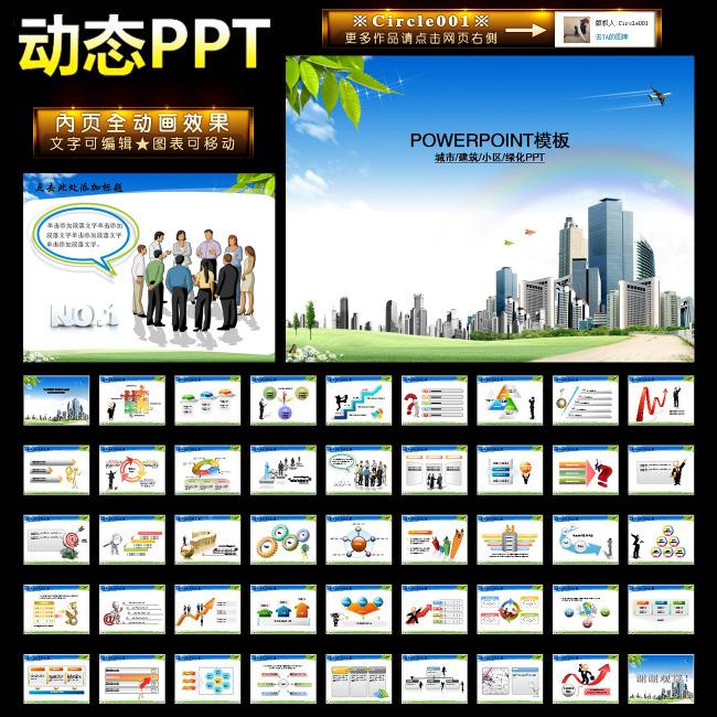 产建筑小区绿色景观规划PPT幻灯片