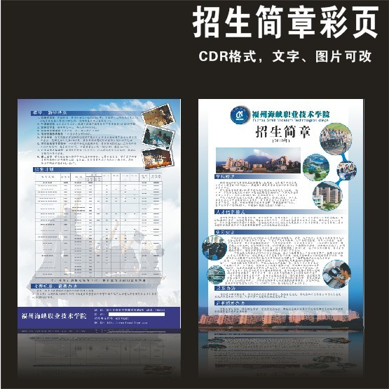 招聘简章设计模板-宣传单|彩页|dm-海报设计|促销