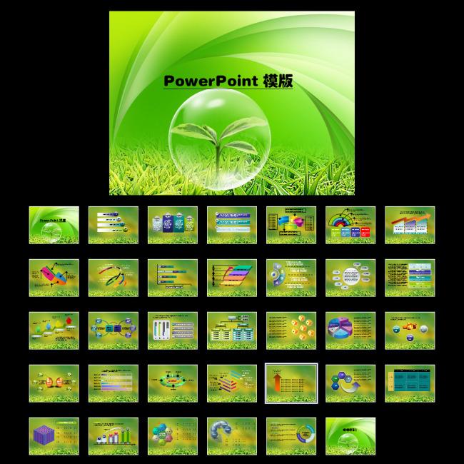 绿色环保ppt幻灯片模板