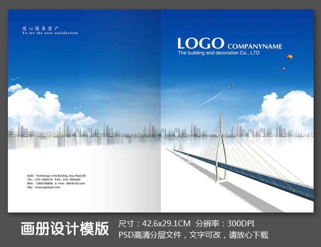 房地产公司建筑画册封面设计图片