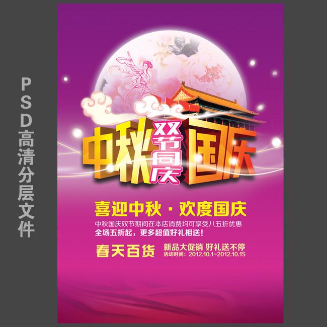 中秋国庆双节同庆海报展板