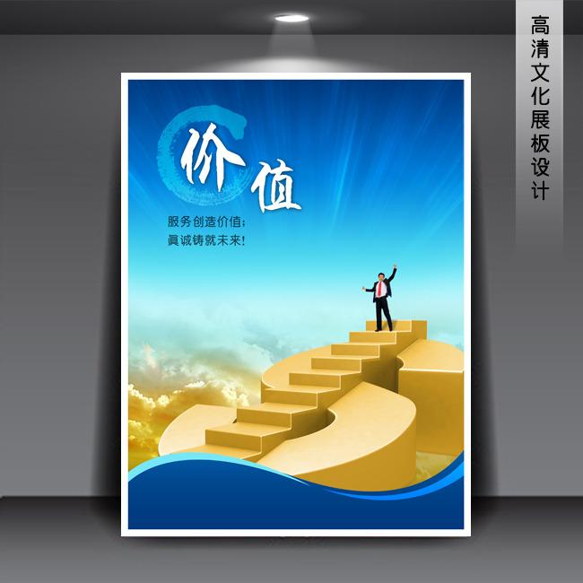 企业文化展板海报psd下载