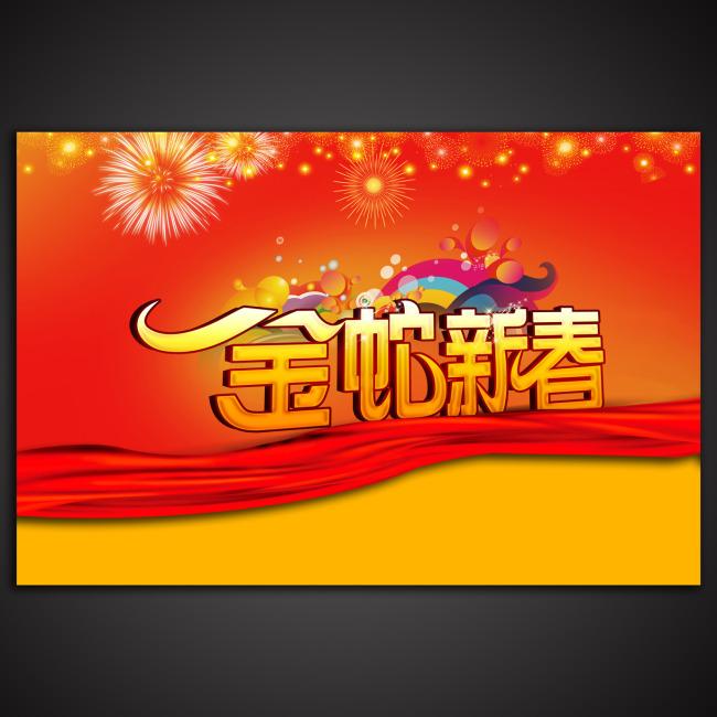 节日设计 元旦 春节 元宵 >金蛇新春2013年蛇年字体海报设计下载