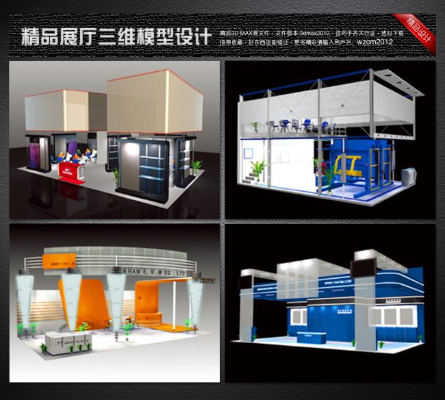 展厅设计-展台|展厅模型-室内设计3d模型