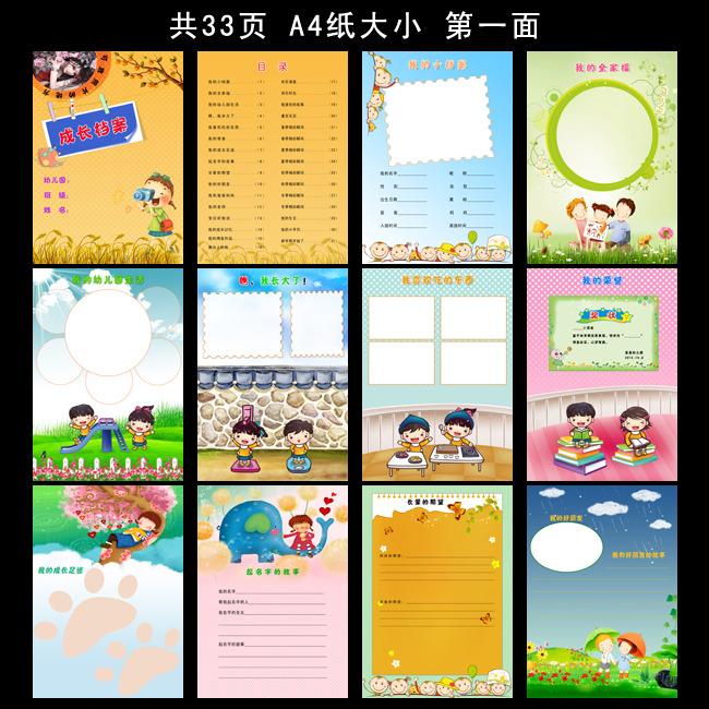 幼儿成长档案 成长手册 幼儿模板下载 幼儿相册 幼儿园 幼儿档案 档案