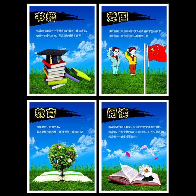 校园文化挂画展板之书籍爱国教育阅读