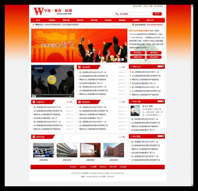 首页 正版设计稿 网页设计模板 企业网站模板 >教育培训学校网站静态