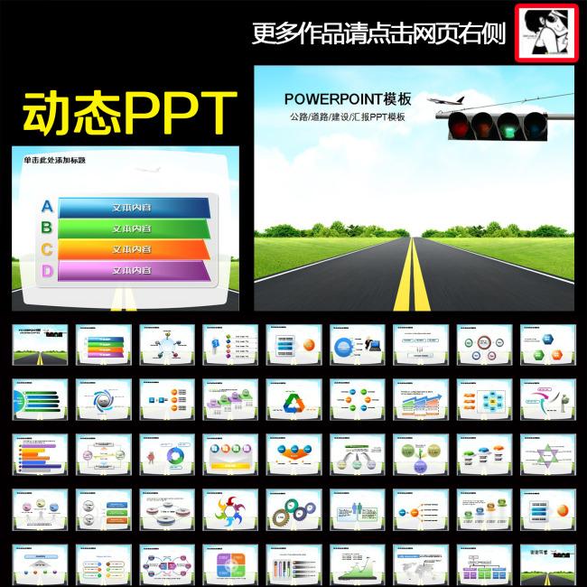 动态公路道路城市规划设计建筑PPT