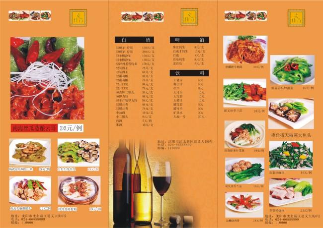双面餐饮类三折页设计-折页设计|模板-宣传单