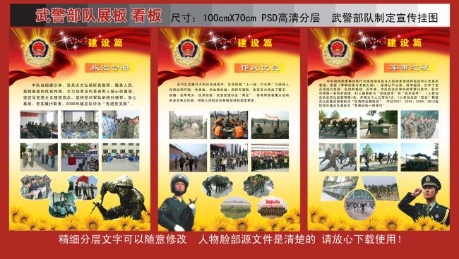 部队军队展板设计图片