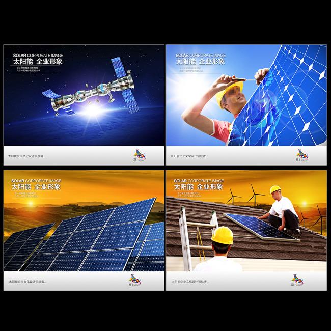 太阳能形象海报设计