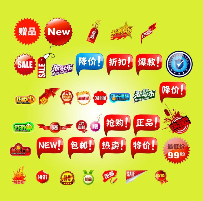 淘宝素材下载 淘宝图标下载-促销标签-淘宝素材|模板