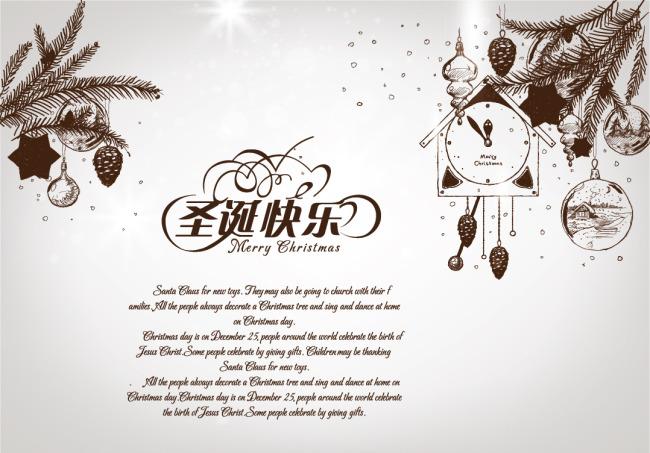 矢量手绘圣诞节欢庆活动海报背景模板