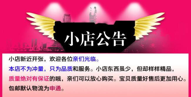 店铺公告图片 淘宝店标店招 淘宝素材 模板 春季新品促销