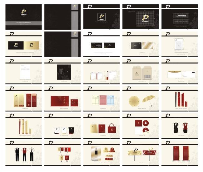 vi手册 vi模板 设计 海报设计 315活动 招聘 宣传广告