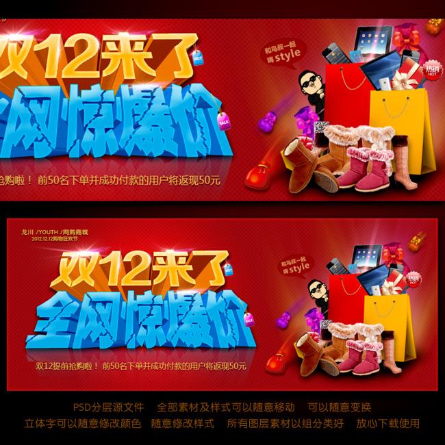12淘宝年终促销活动海报设计图片下载   >双12淘宝年终促销