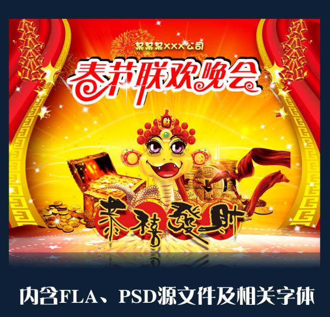 动态 背景/2013年春节联欢晚会动态flash背景