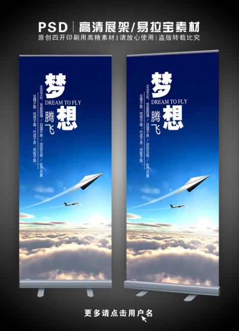 企业理念x展架设计-x展架设计-展板设计