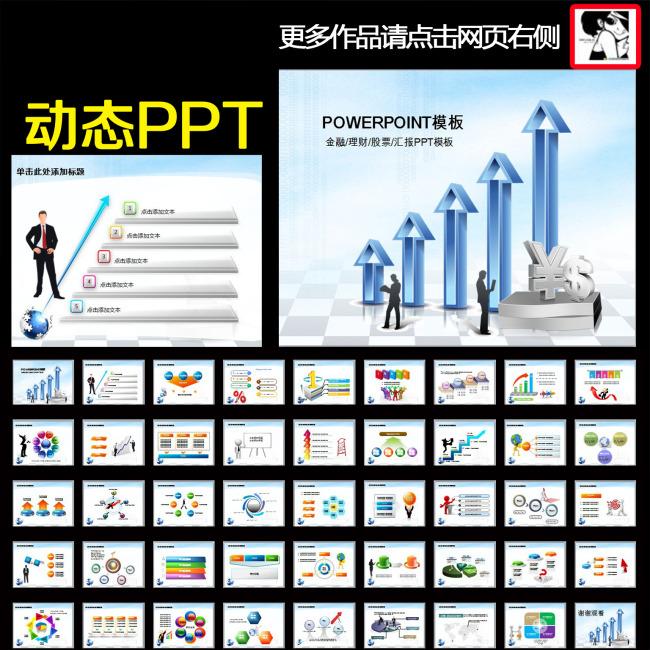 动态金融理财商业地产幻灯片通用ppt模板