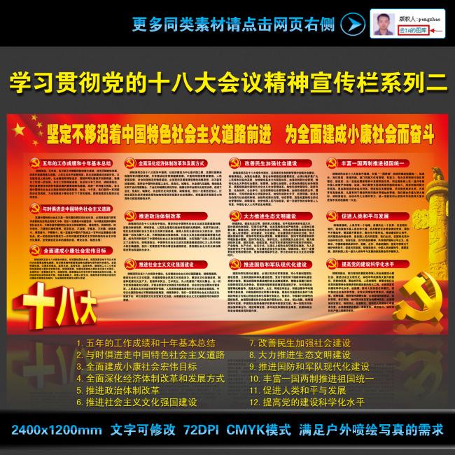 学习贯彻党的十八大会议精神建设小康社会-党建展板