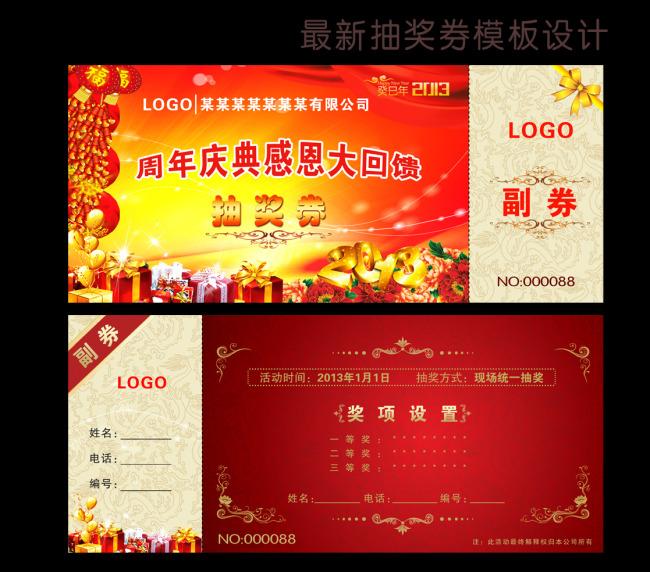 2013蛇年抽奖券模板-元旦|春节|元宵-节日设计